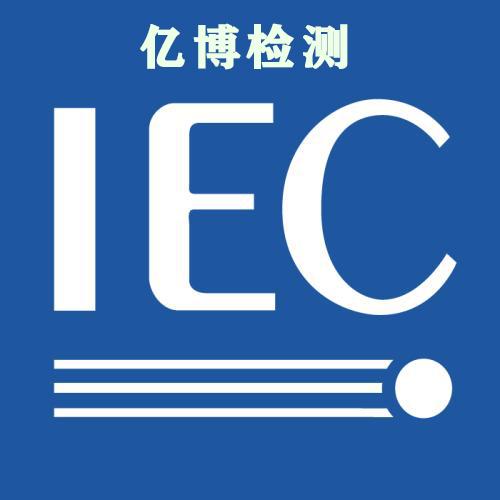 IEC60335新标准