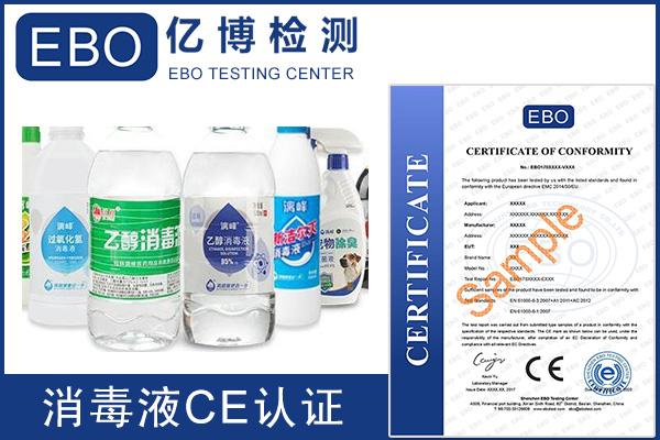 消毒液CE认证代办