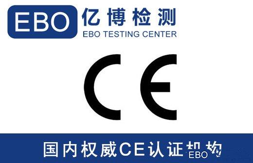 亚马逊CE认证办理