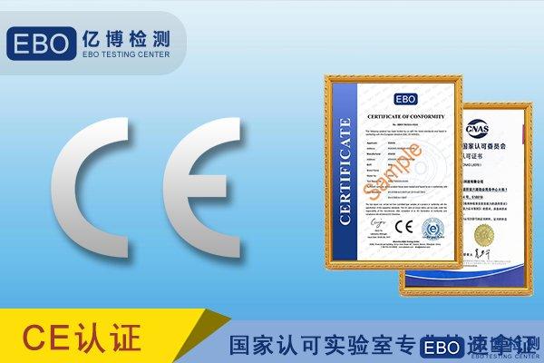 出口欧洲CE标志