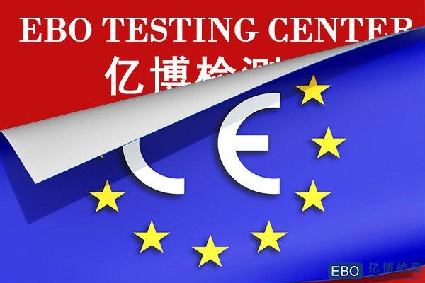欧洲市场ce认证
