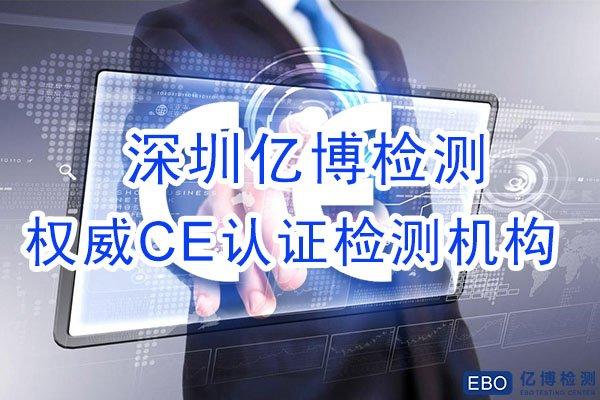 机械CE认证申请资金补助